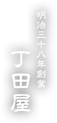 和洋レストラン明治38年創業丁田屋 栃木県日光市